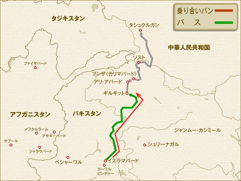 イスラマバードからギルギットへ、玄奘三蔵が歩いた道・帰路編(2)