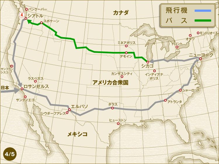 再び「12万円で世界を歩く」アメリカ編4