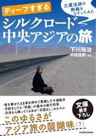 再び「12万円で世界を歩く」アメリカ編5