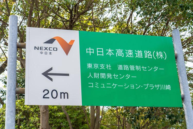 東名高速道路の東京料金所のすぐ脇にあるNEXCO中日本コミュニケーション・プラザ川崎。道路管制センターに併設されている見学可能の施設です