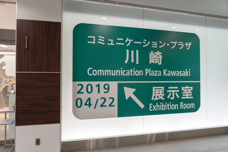 NEXCO中日本コミュニケーション・プラザ川崎は入館無料の施設。団体(10名以上)は要予約。詳しくはNEXCO中日本のWEBサイトへ