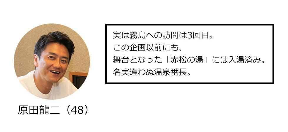 温泉番長・原田龍二の温泉お悩み相談  Case.3「キャリア編」