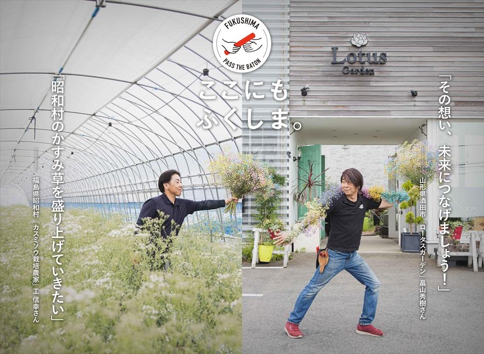 雪のように白く咲く日本一のかすみ草 ここにも ふくしま。#2