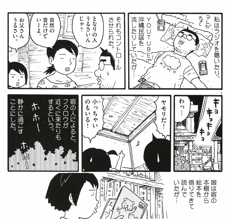 吉田戦車さんの西表島 親子3人、遊びに遊んだ10日間