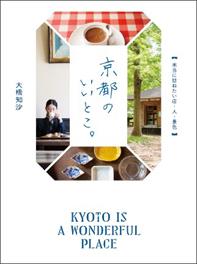 暮らしをちょっと豊かにする、京都のライフスタイルショップ「keiokairai(ケイオカイライ)」