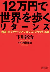 再び「12万円で世界を歩く」タイ編3