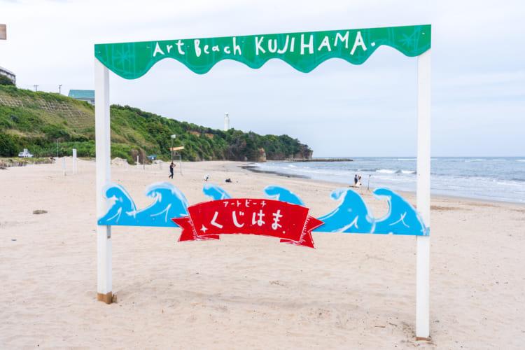ビーチで人魚に変身! 「味勝手丼」や縁結びスポットも 茨城県日立市
