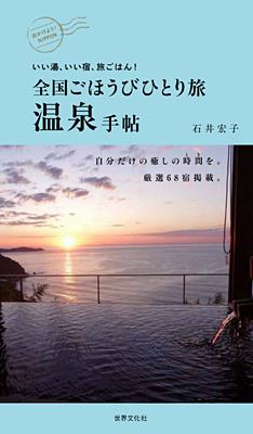 温泉+ひとりごはん 秋田の郷土料理も評判 乳頭温泉郷「妙乃湯」