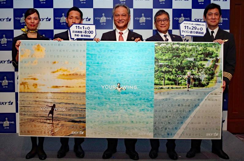 スカイマークが成田-サイパン線を11月から運航、サイパン直行便が1年半ぶりに復活