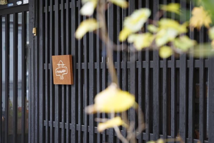 身近なアートへの扉。京都、絵本とうつわの町家ギャラリー「nowaki」