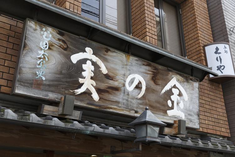 栗好きがこぞって求める「京都 くりや」の「栗おはぎ」