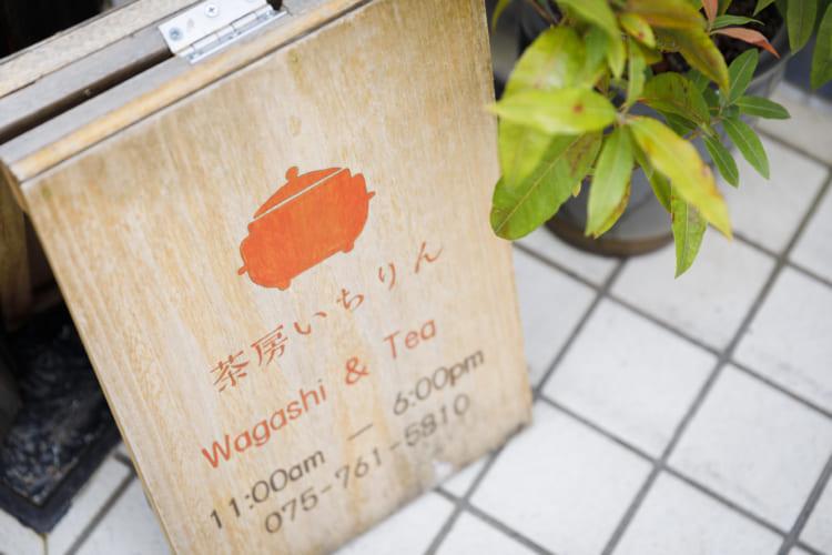 京都「茶房一倫」。近隣の吉田神社では、2月2日~4日、風物詩である節分祭が開催。行き帰りの一服に立ち寄りたい