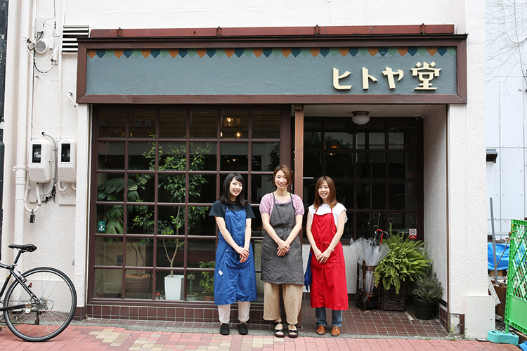 予想外の面白さがある街の、泊まれる喫茶店・ヒトヤ堂
