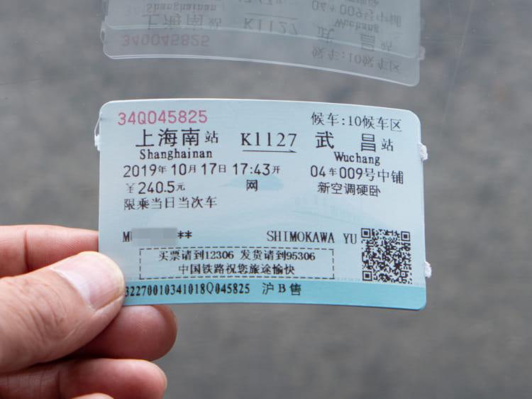 上海南駅から武昌駅までの切符