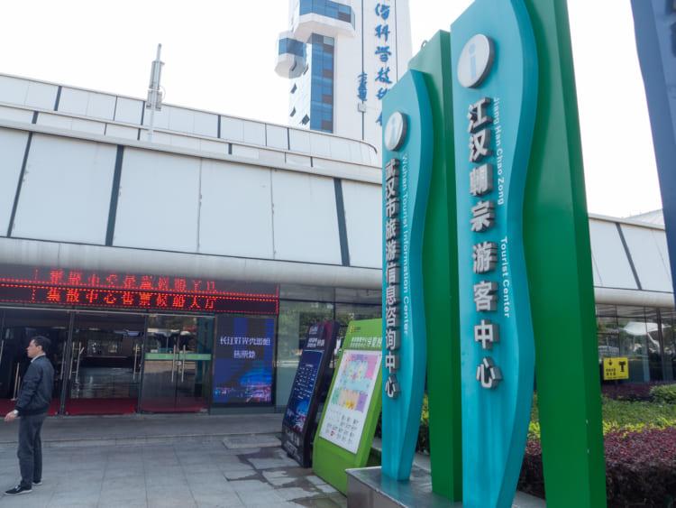 武漢港ターミナルの入り口