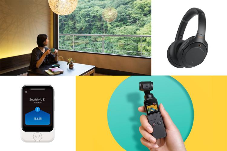 【「&TRAVEL」読者プレゼント】星野リゾートペア宿泊券や、ノイズキャンセリング機能搭載のヘッドフォンなど