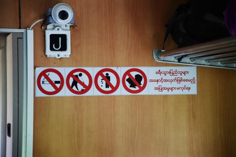 ミャンマーの列車の表示