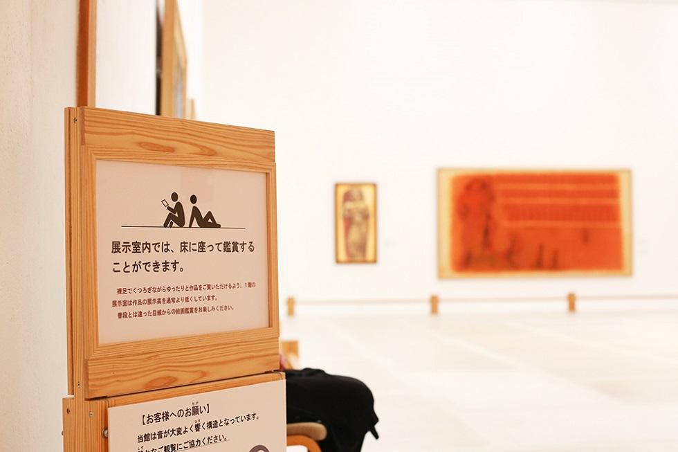 裸足で座って寝転んで楽しむ美術館と、静岡野菜のイタリアン