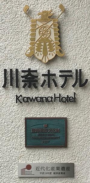 モデル・はな、思い出が詰まった川奈の老舗ホテルへ