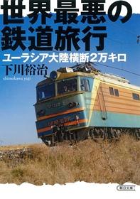 乗りっぱなしで伊江島巡り 沖縄の離島路線バスの旅11