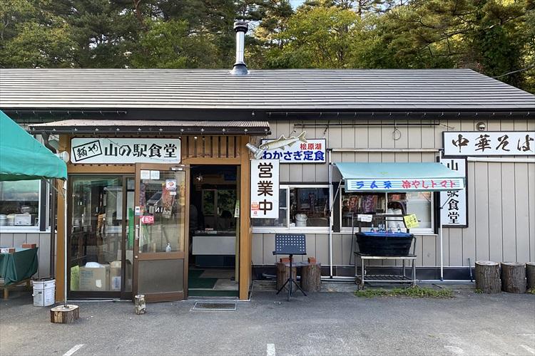 山の駅食堂