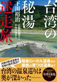 芭蕉がほめた湯を求めて山中温泉へ 旅行作家・下川裕治がたどる「奥の細道」旅14