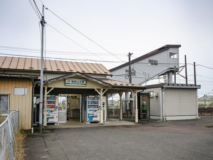 陸前山王駅