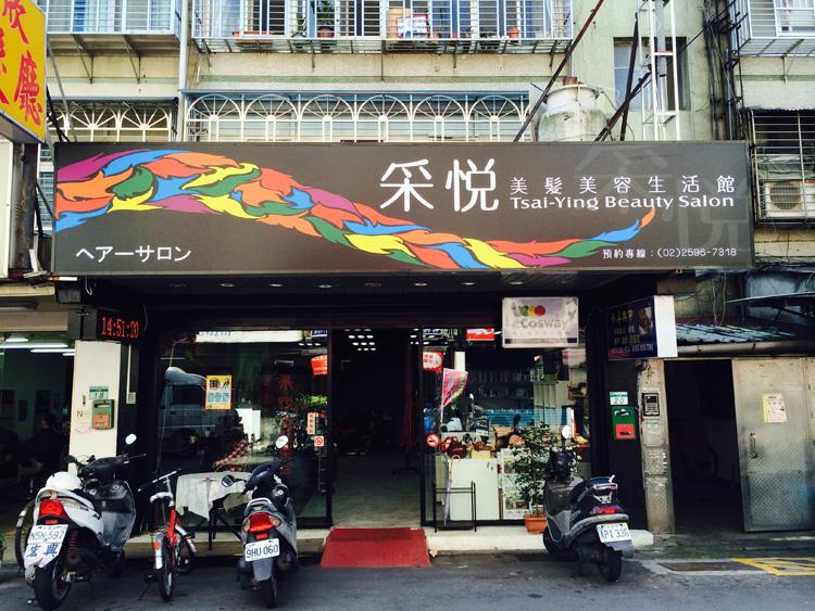 モデル・はな、台湾の美容とグルメを探訪