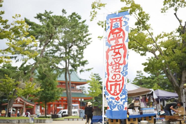 桜の名所・平安神宮とも合わせて楽しんで。3月はイレギュラーで、10日のほか27日にも開催予定