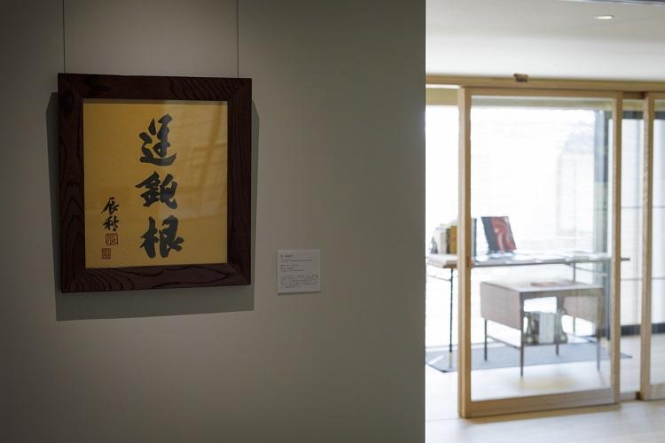 黒田氏が大切にしていた言葉「運鈍根(うんどんこん)」の書。窓辺のスペースはライブラリーで、展覧会の図録、民芸運動や和菓子に関する本などが閲覧できる