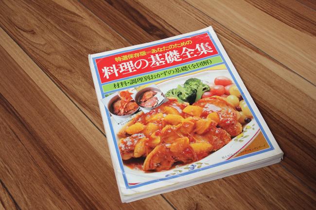 〈21〉23年前に買った料理本が満たす胃袋