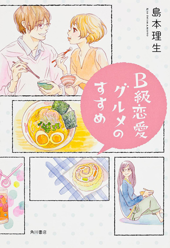『B級恋愛グルメのすすめ』著 島本理生 角川書店 1400円+税