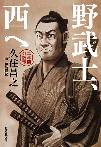 『野武士、西へ』著 久住昌之 集英社 1500円+税