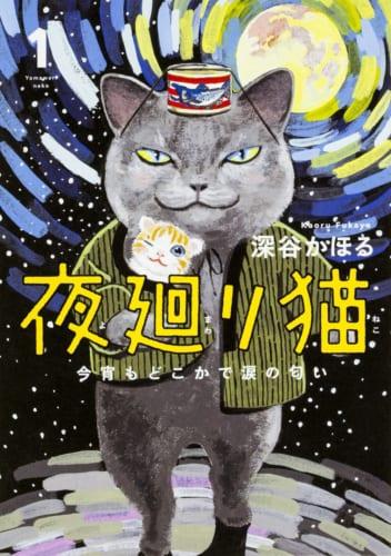 静かな夜に読みたい2冊『せなか町から、ずっと』『夜廻り猫』