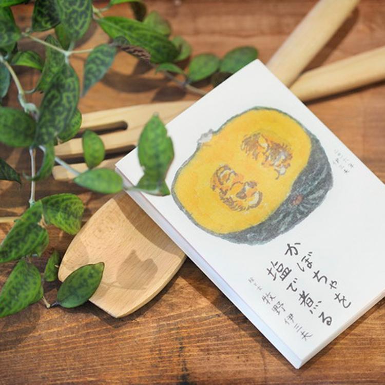 「個人的ごちそう」を読む楽しみ、作る楽しみ。『かぼちゃを塩で煮る』