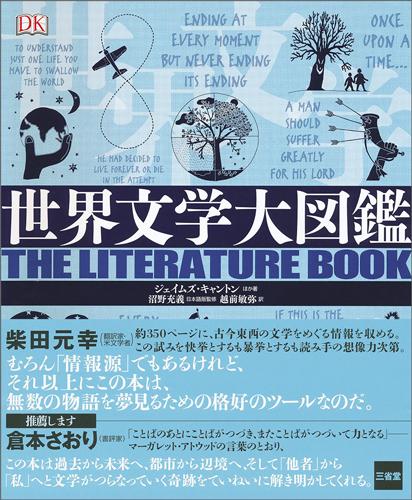 あなたの悩みに効く世界文学。『文学効能辞典』ほか