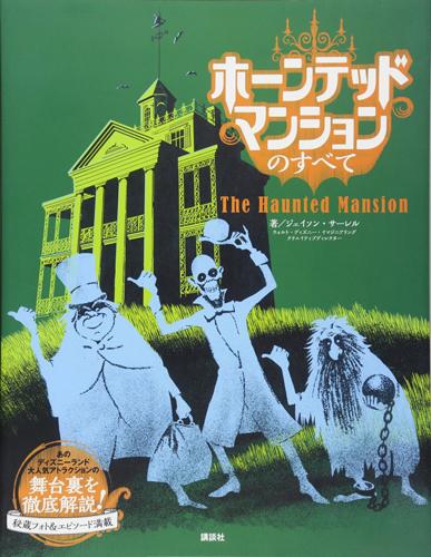 ディズニーで唯一、笑顔のない場所。『The Haunted Mansion』