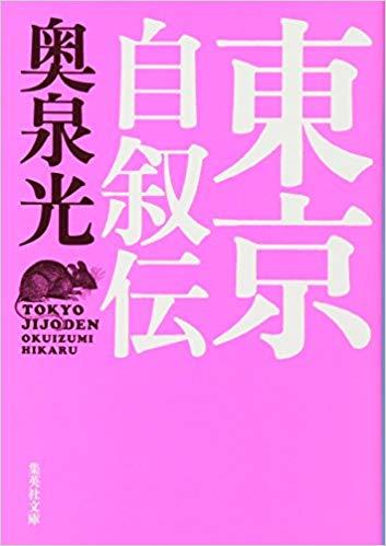読書芸人のロケで考えたことと『東京自叙伝』