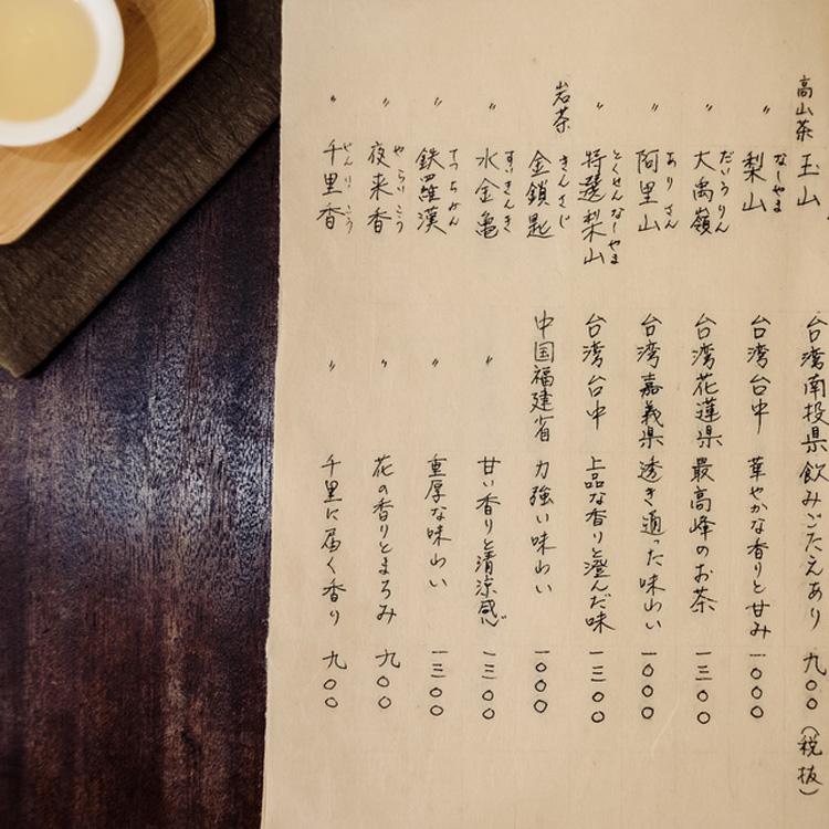 40種以上の中国茶と、朝のおかゆ「天藍」