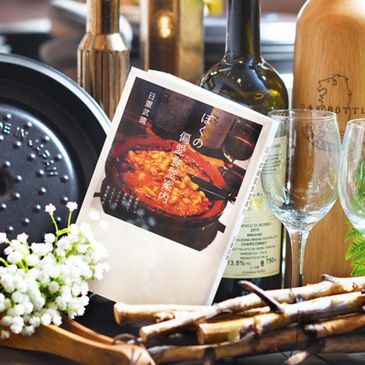 料理写真家が選ぶ、すてきなお店の条件。『ぼくの偏愛食堂案内』