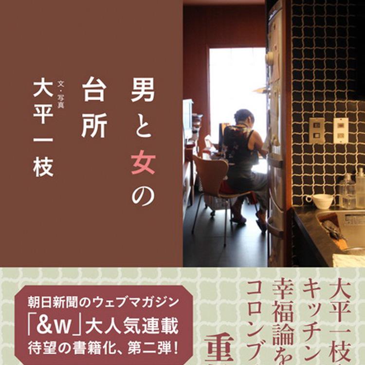 <満員御礼>祝! 連載5周年・大平一枝さんと語る「東京の台所」