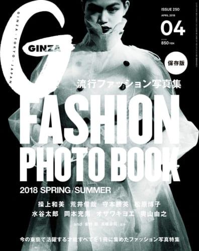 『GINZA』中島敏子編集長が交代前に問う「流行」写真集