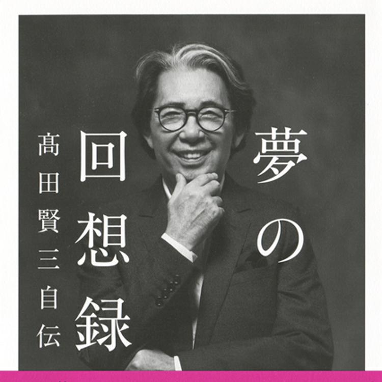 高田賢三の見直すべき価値 自伝「夢の回想録」の出版