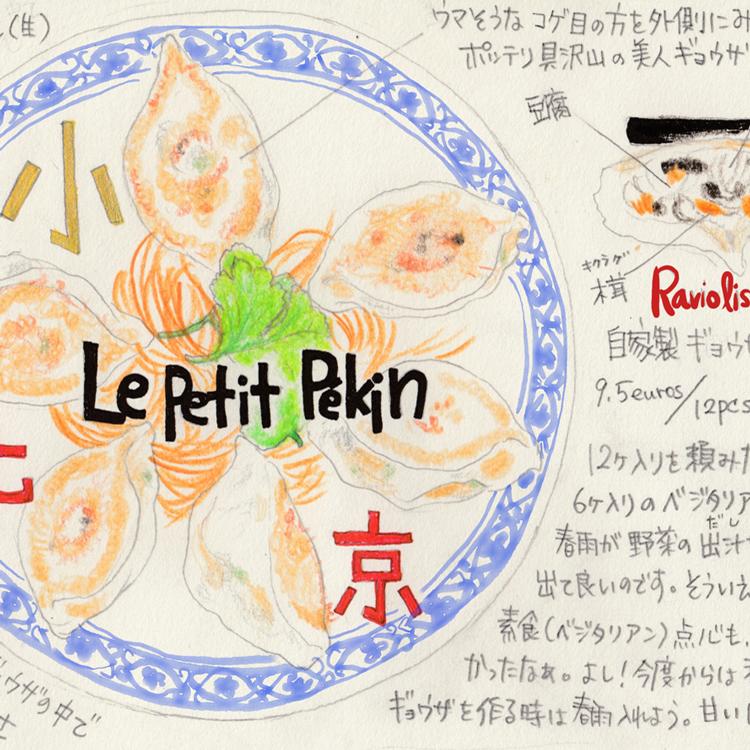美人餃子と、主張しない北京ダック。化学調味料不使用「Le Petit Pékin」