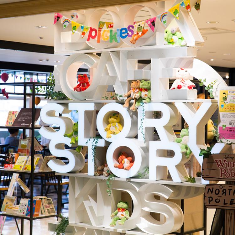 <91>小説の中の料理がカフェメニューに 「STORY STORY」