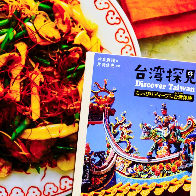 住人ならではのディープな情報。最新台湾本『台湾探見』