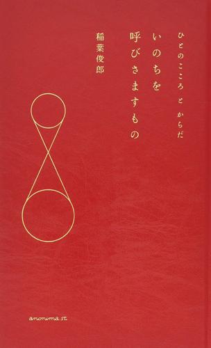 『いのちを呼びさますもの -ひとのこころとからだ-』稲葉俊郎 著 アノニマ・スタジオ 1,600円+税