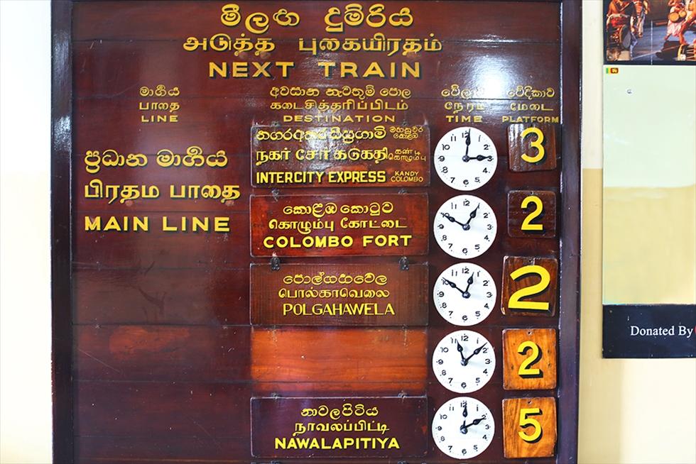 《スリランカ 光の島へ》<5>列車の旅が好き