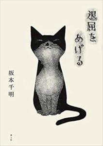 猫という生き物との不思議な暮らし<br>『退屈をあげる』