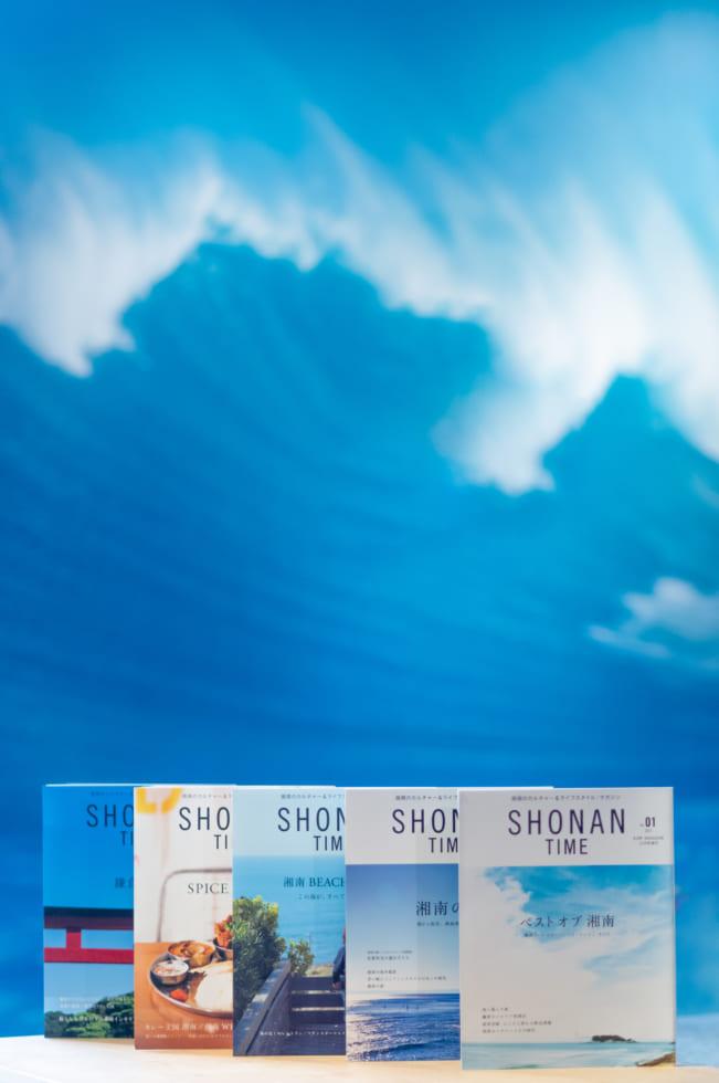 湘南のリアルな空気感を発信『SHONAN TIME』
